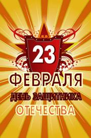 Организация корпоратива на 23 февраля
